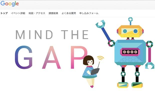 google mind the gap