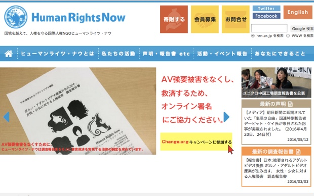human rights now