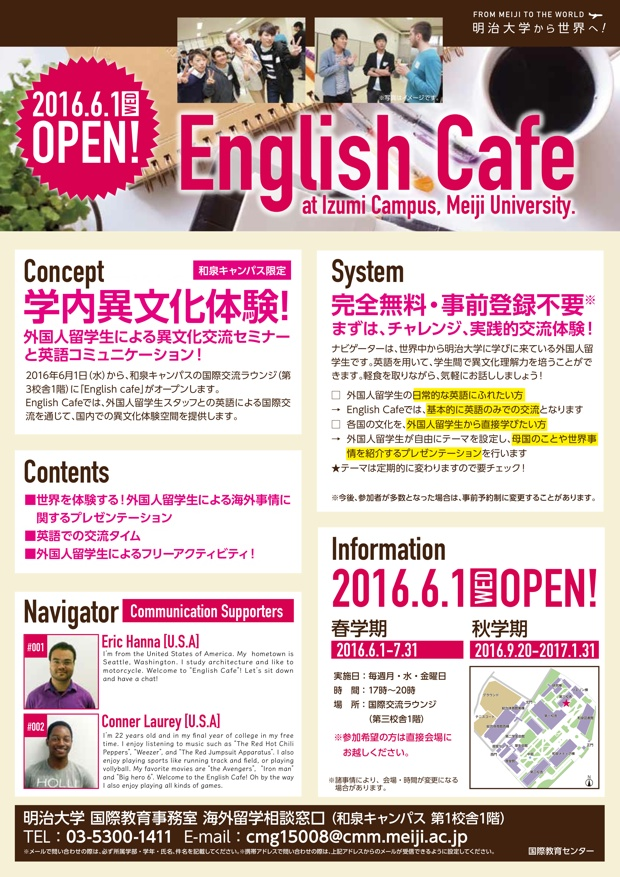 meiji english cafe