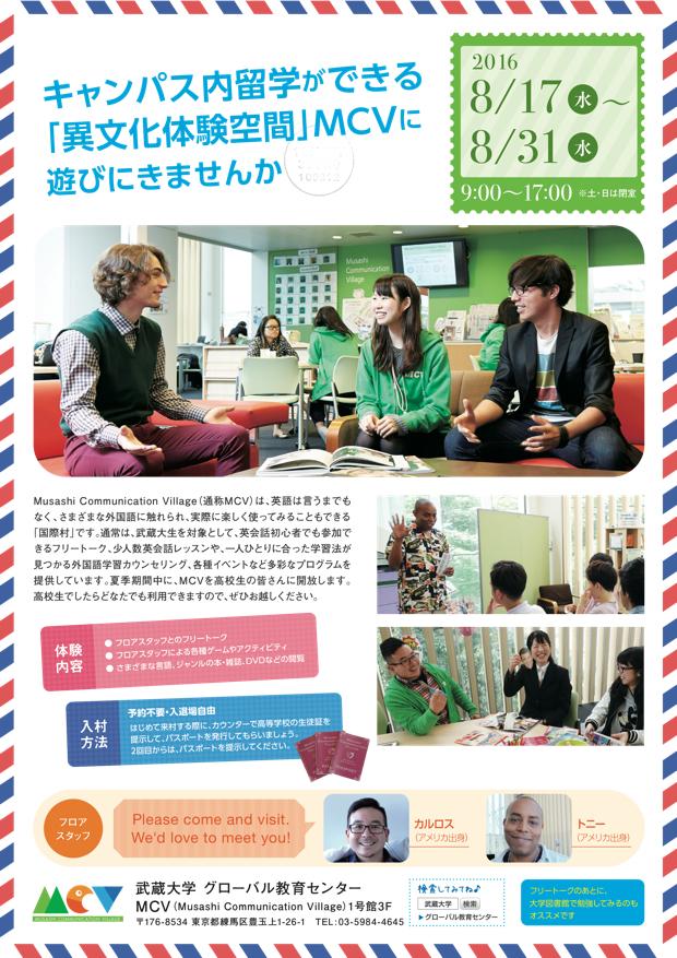 MCVは、英語のほかさまざまな外国語に触れ、実際に楽しく使えるスペース。通常は、武蔵大生を対象に開放されています。