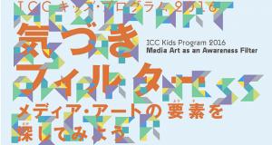 「NTTインターコミュニケーション・センター [ICC] 」は、日本の電話事業100周年(1990年)の記念事業として、1997年4月に、東京・西新宿「東京オペラシティタワー」にオープンしたNTT東日本の運営する文化施設。