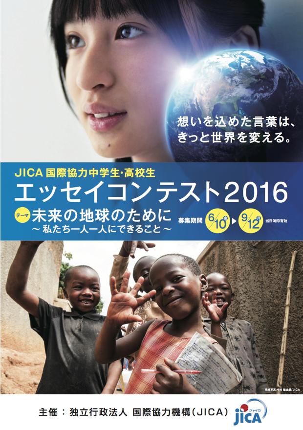 JICAエッセイコンテスト