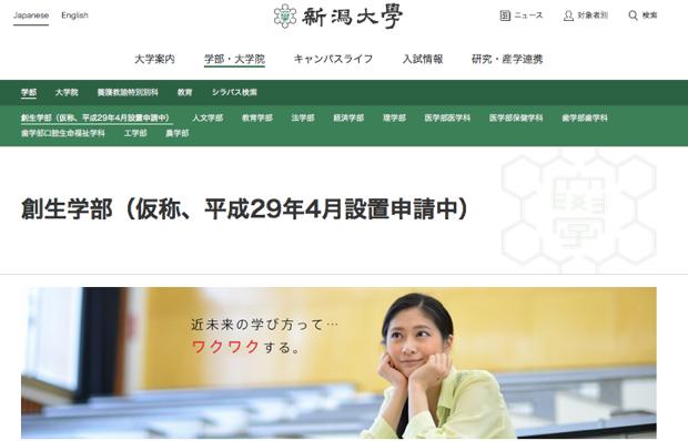 新潟大学は、2016年現在、人文・教育・法・経済・理・医(医学科・保健学科)・歯(歯学科・口腔生命福祉学科)・工・農の9学部。