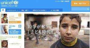 「(公財)日本ユニセフ協会」は、34の国と地域に設置されているユニセフ協会のひとつ。ユニセフ本部との協力協定に基づき、募金活動、広報活動、アドボカシー活動(政策提言)に取り組んでいます。