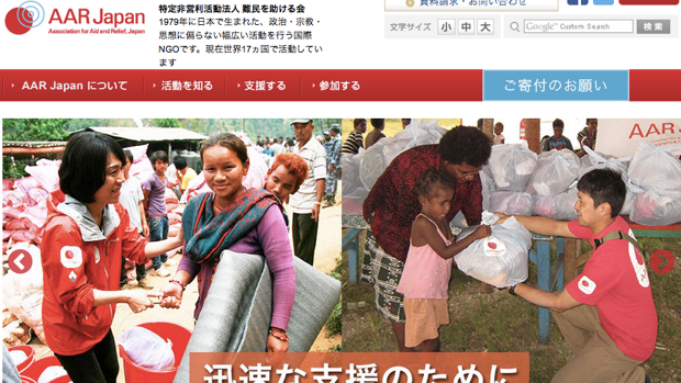 AAR Japan[難民を助ける会]は、1979年以来の活動実績を持ち、国連に公認・登録された国際NGO。60ヵ国・地域以上で活動しています。