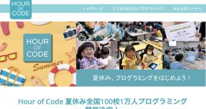 「Hour of Code」はアメリカの非営利法人「code.org」が世界中で主唱し、日本国内では「一般社団法人みんなのコード」が日本国内事務局として推進しているプロジェクト。