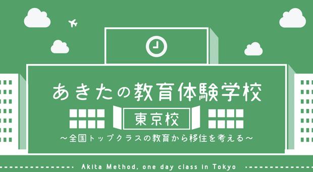 秋田県の教育や子育てに携わる人たちをゲストに招き、秋田の教育や子育てに関するトークセッションのほか、秋田の教育メソッド授業の体験、地域の食材を利用した学校給食の試食なども実施。