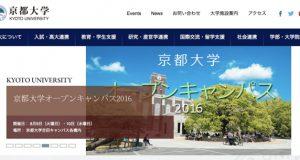 京大セミナー2016