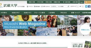 武蔵大学は、1949年4月に開学。経済学部(経済学科、経営学科、金融学科)、人文学部(英語英米文化学科、ヨーロッパ文化学科、日本・東アジア文化学科)、社会学部(社会学科、メディア社会学科)の3学部8学科があります。