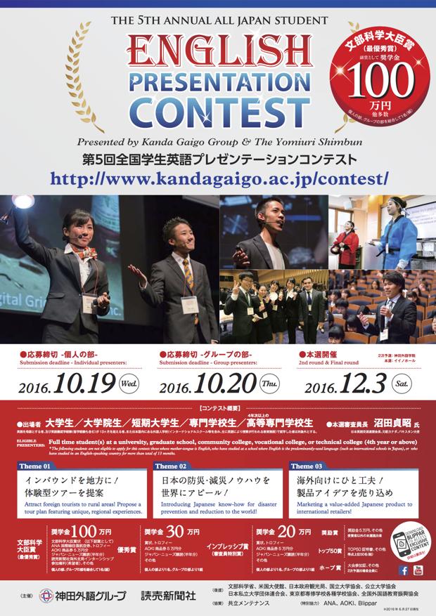 全国学生英語プレゼンテーションコンテスト