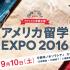 アメリカ留学EXPO2