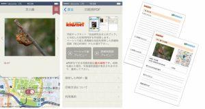 iPhoneで撮影した写真を「おでかけアルバム」で地図にマッピング。レポートをPDFで出力・印刷すればそのまま提出も可能。