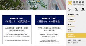 慶應奨学金