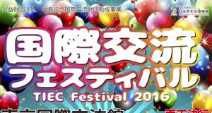 国際交流フェスティバル2016-2