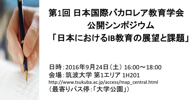 日本国際バカロレア教育学会