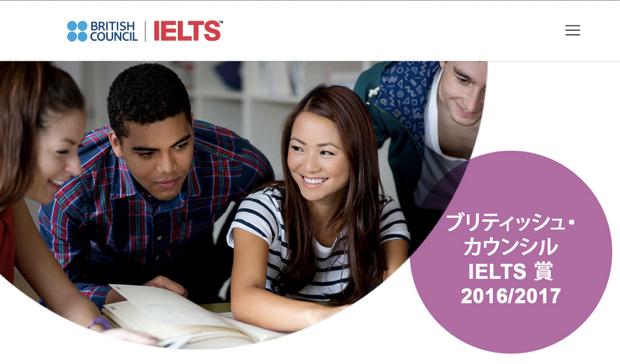 IELTS賞