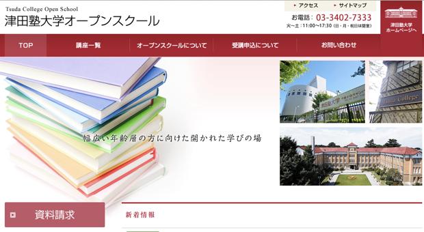 津田塾大学オープンスクール
