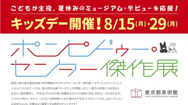 なお、今回は2回目の開催となり、第1回目の8月15日(月)には多くの親子連れが訪れたそうです。