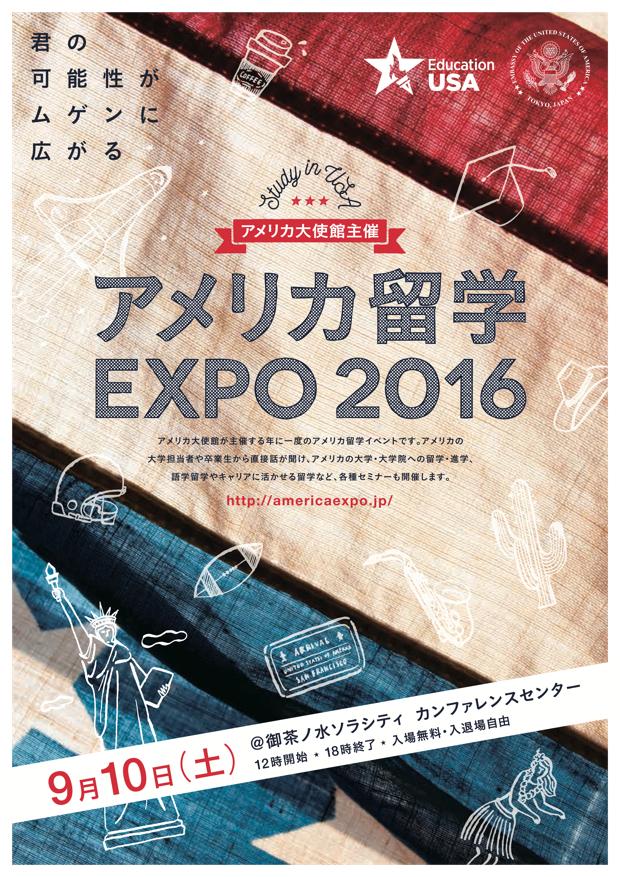 アメリカ留学エキスポ2016