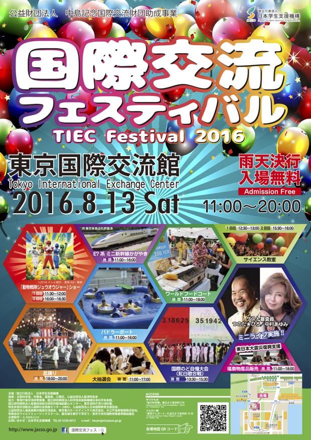 国際交流フェスティバル2016