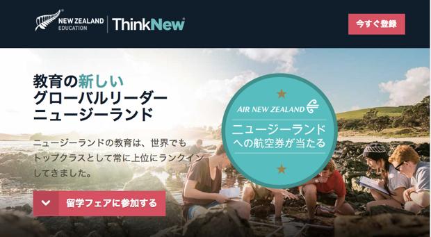 ニュージーランド留学フェア2016