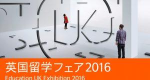 英国留学フェア2016