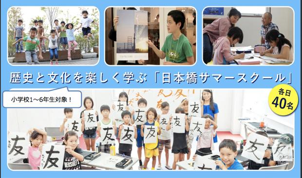 日本橋サマースクール