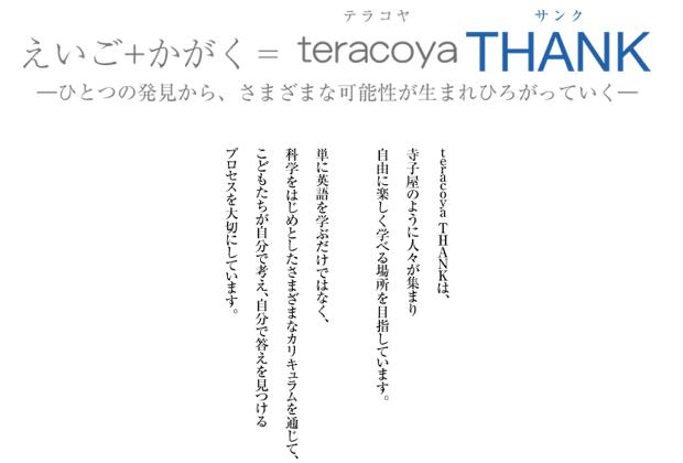 teracoya THANK2