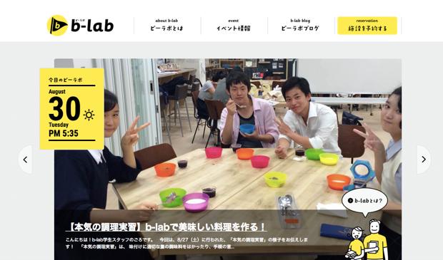 「b-lab」とは「bunkyo laboratory(研究所・実験室)」の略称。区内の高校生が考えたのだそう。