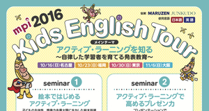 2016-kids-english-tour2