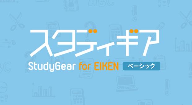 「スタディギア for EIKEN」は、英語検定協会と「(株)教育測定研究所」(東京・港区)が共同で運営しているサービス。英検に申し込んだ人に無料で提供されており、2013年7月のリリース以来、延べ32万人以上が利用。