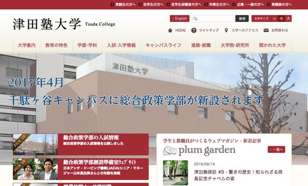 津田塾大学は、1948年に新制大学として「学芸学部」を設置して以降、初の複数学部制へ。また、女子大学としては初の「総合政策学部」設置となるそうです。