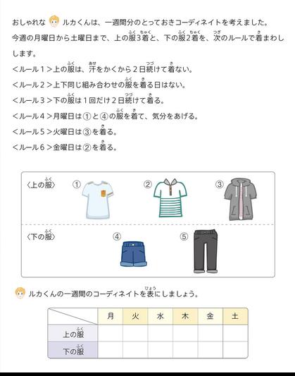Thinkシリーズのサンプル問題。Eコース(小学3〜5年生対象)。