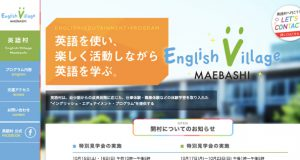english-village-maebashi