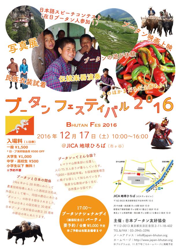 ブータンフェスティバルは、日本ブータン友好協会設立35周年および日・ブータン外交関係樹立30周年を記念して行われるイベント。