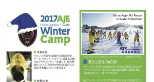 aje2017winter2