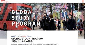 globalstudyprogram