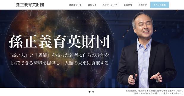 財団副代表理事には京都大学・山中伸弥氏、理事に東京大学総長・五神真氏、評議員に棋士・羽生善治氏などが名前を連ねています。