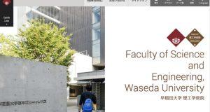 「早稲田大学」理工学英語