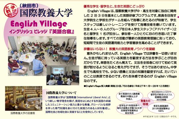 「秋田観光コンベンション協会」が制作したリーフレットより。