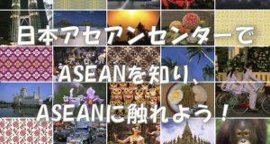 日本アセアンセンターは、ASEAN加盟国政府と日本国政府の協定によって設立された国際機関で、インドネシアのジャカルタにあるASEAN事務局とは異なる独立した機関。