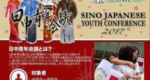 Sino-Japan Youth Conference2