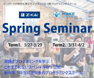 Z会×Make School