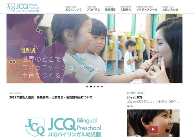 JCQバイリンガル幼稚園