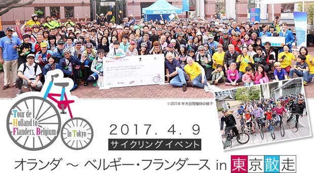 オランダ~ベルギー・フランダースin東京散走2017