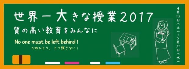 世界一の大きな授業2017-6