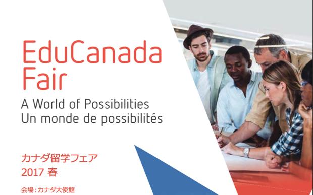 カナダ留学フェア2017春