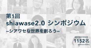 shiawase2.0