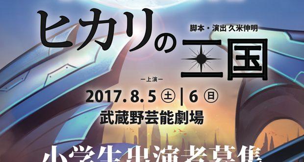 TOKYOこども演劇フェスティバル2