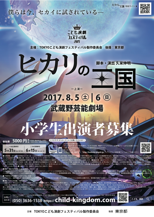 TOKYOこども演劇フェスティバル